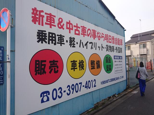 100円レンタカー北赤羽店の画像3