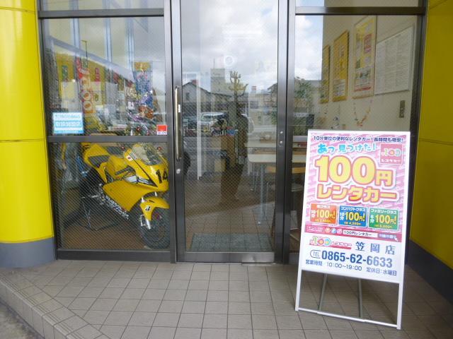 100円レンタカー笠岡店の画像2