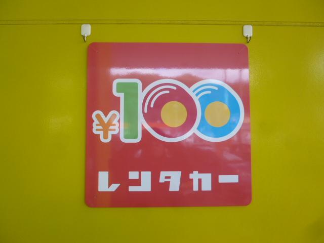 100円レンタカー笠岡店の画像3