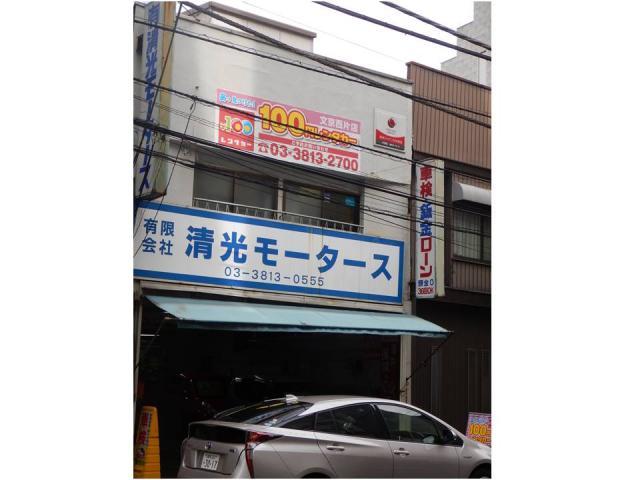 100円レンタカー文京西片店の画像1