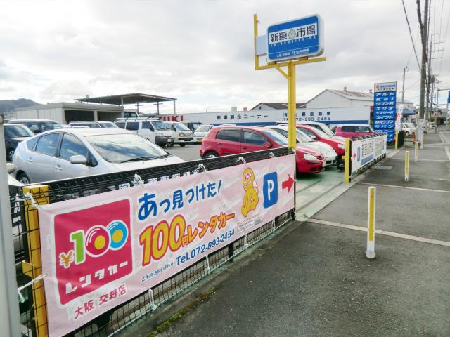 100円レンタカー交野店の画像2