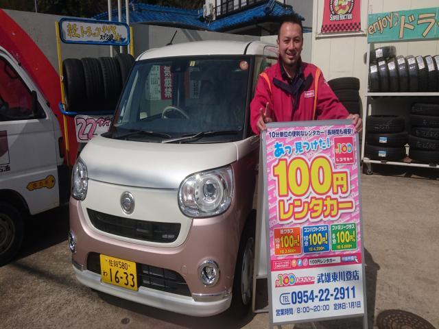 100円レンタカー武雄東川登店の画像2