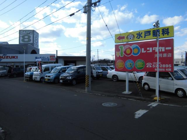 100円レンタカー大河原店の画像2