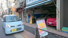 100円レンタカー文京西片店の画像2