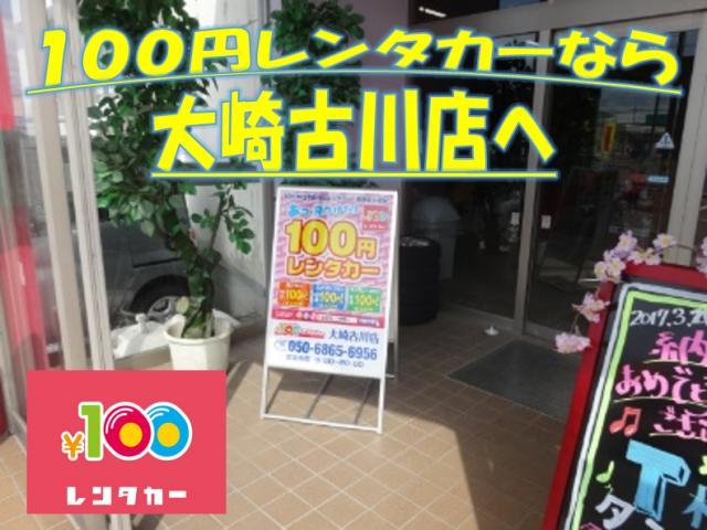 100円レンタカー大崎古川店の画像2