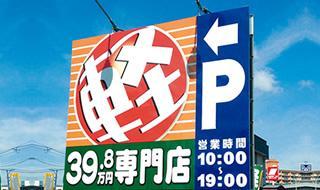 100円レンタカー北九州八幡店の画像1