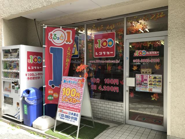 100円レンタカー日本橋店の画像1