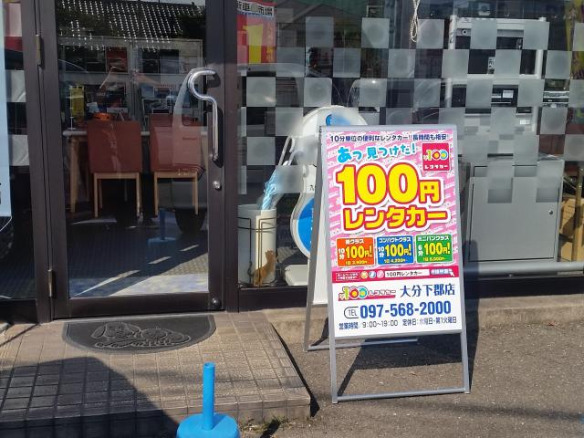 100円レンタカー大分下郡店の画像3