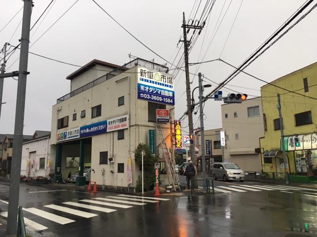 100円レンタカー水元店の画像2