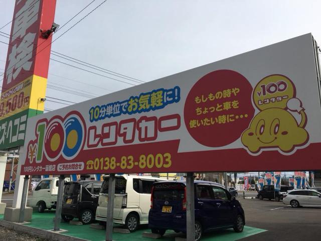 100円レンタカー函館店の画像3
