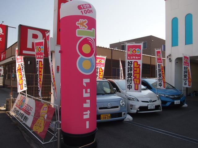 100円レンタカー刈谷店の画像2