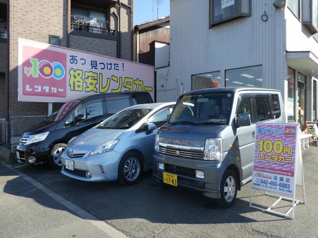 100円レンタカー清瀬店の画像1