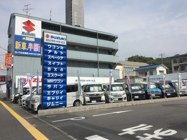 100円レンタカー広島南店の画像2