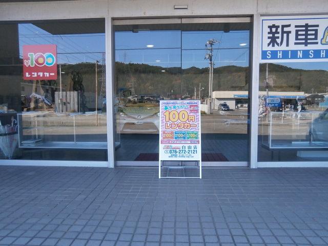 100円レンタカー白山店の画像3