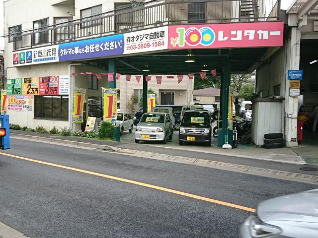 100円レンタカー水元店の画像1