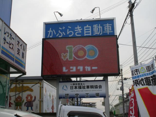 100円レンタカー西柏台店の画像2