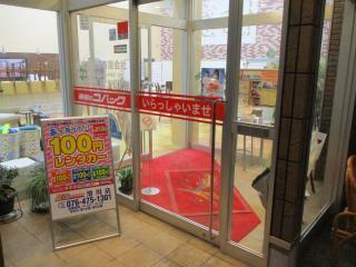 100円レンタカー滑川店の画像3
