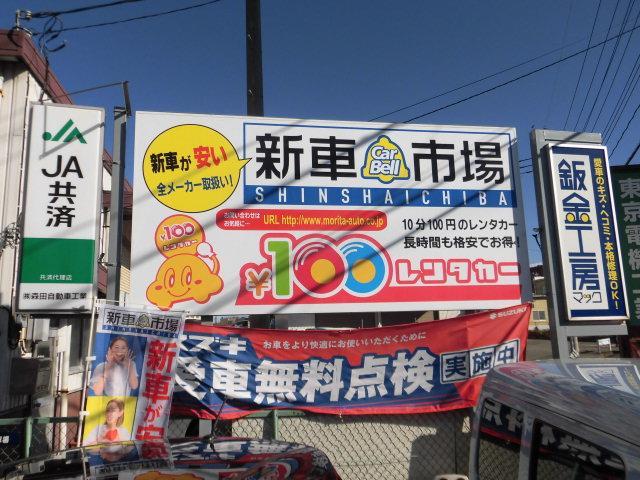 100円レンタカー武蔵砂川駅前店の画像2