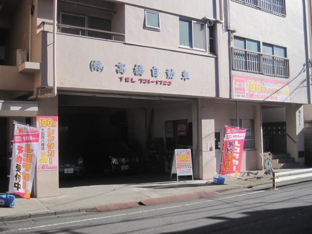 100円レンタカー大田西六郷店の画像1