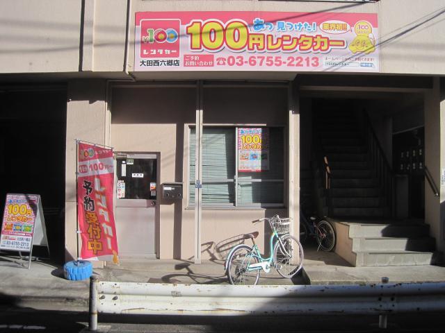 100円レンタカー大田西六郷店の画像2