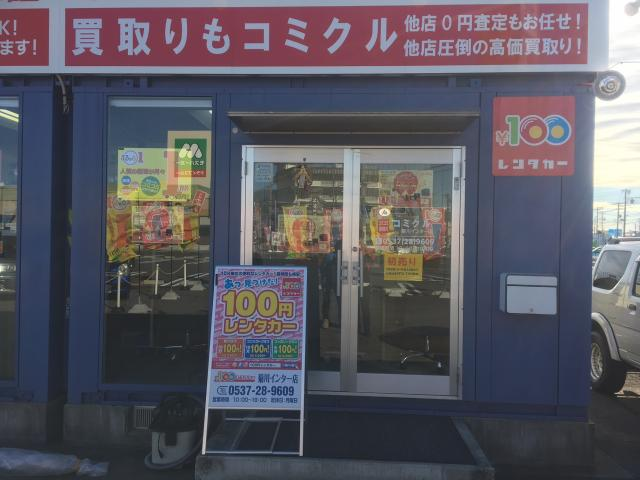 100円レンタカー菊川インター店の画像2