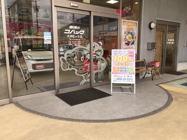 100円レンタカー大洲店の画像2