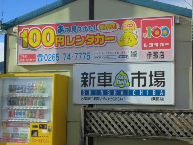 100円レンタカー伊那店の画像2