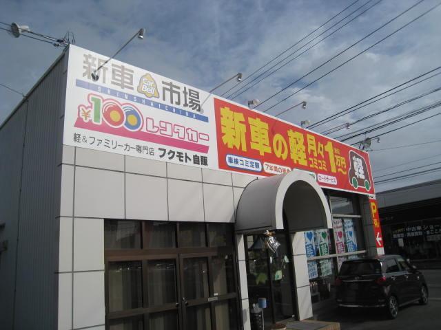 100円レンタカー徳島論田店の画像3