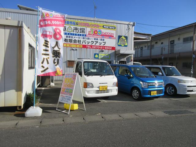 100円レンタカー伊勢崎下植木店の画像2