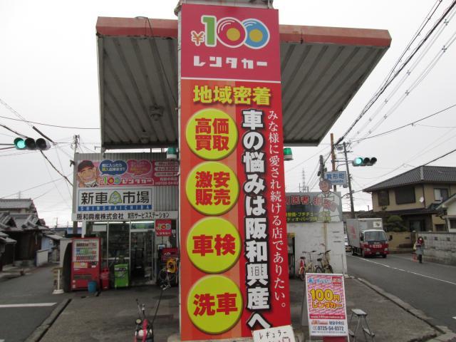 100円レンタカー和泉中央店の画像1
