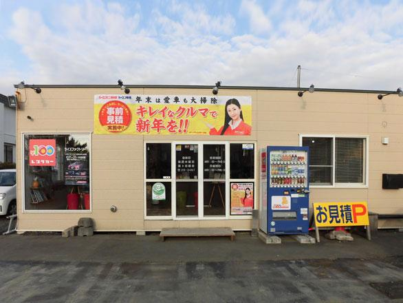 100円レンタカー釧路文苑店の画像1