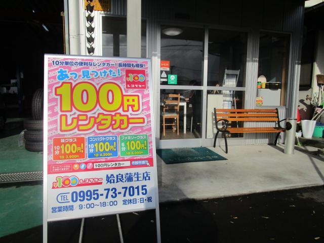 100円レンタカー姶良蒲生店の画像3