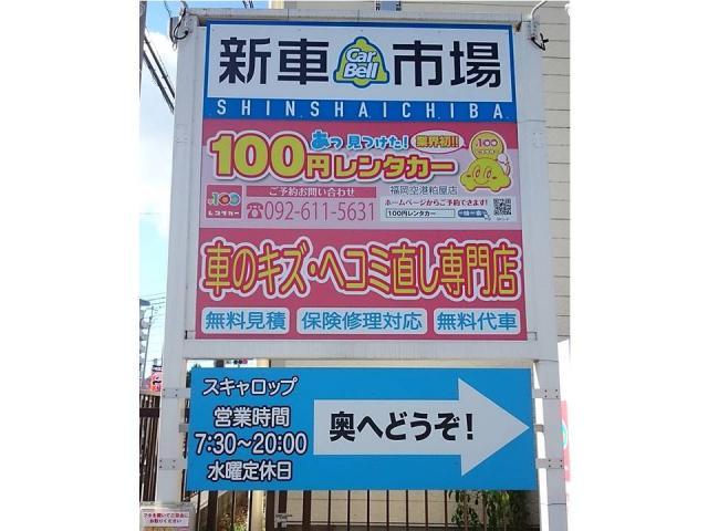 100円レンタカー福岡空港粕屋店の画像1
