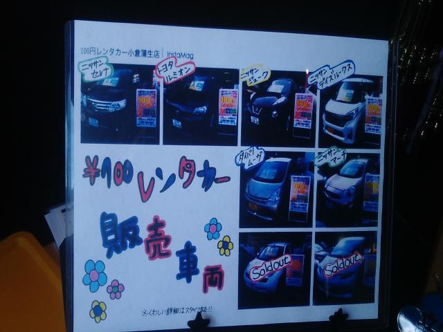 100円レンタカー小倉蒲生店の画像3