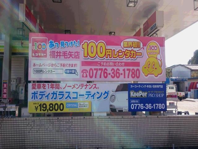 100円レンタカー福井毛矢店の画像2