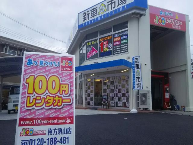 100円レンタカー枚方須山店の画像1