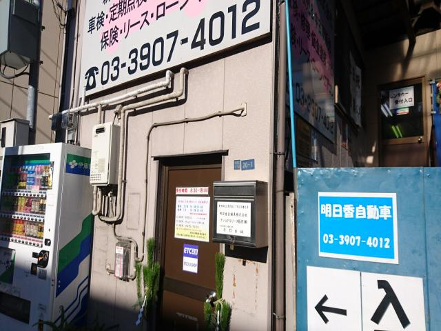 100円レンタカー北赤羽店の画像1