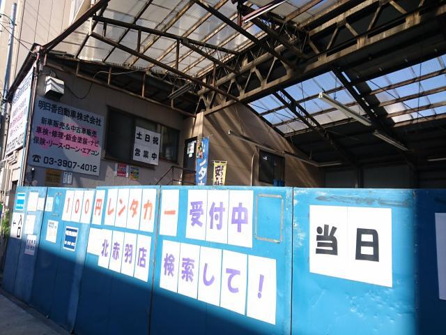 100円レンタカー北赤羽店の画像2
