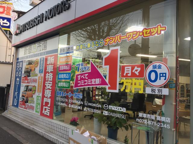 100円レンタカー大阪高槻店の画像3