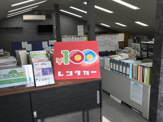 100円レンタカー瑞江駅前店の画像3