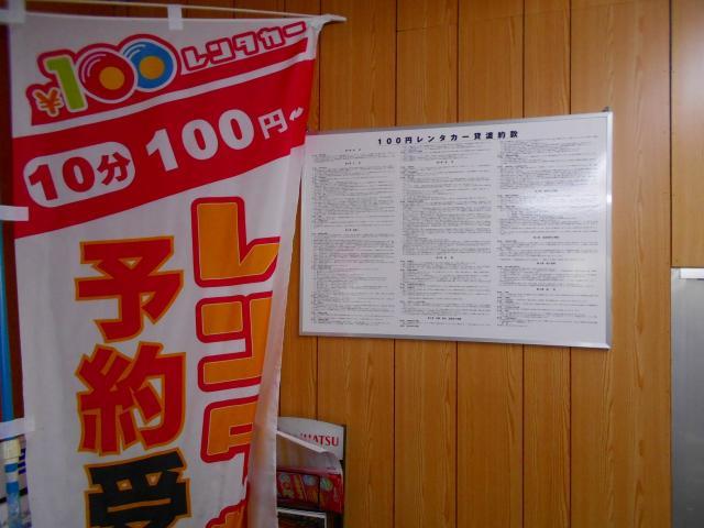 100円レンタカー足立入谷店の画像3