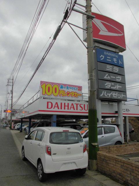 100円レンタカー宇部床波店の画像2