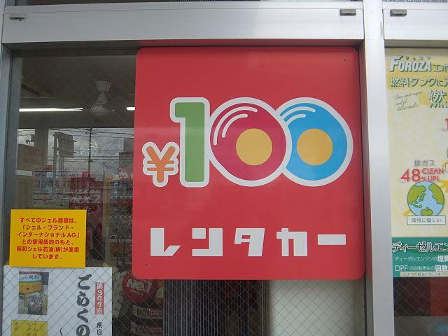 100円レンタカー十和田店の画像3