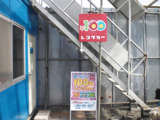 100円レンタカー瑞穂横田ベース店の画像2
