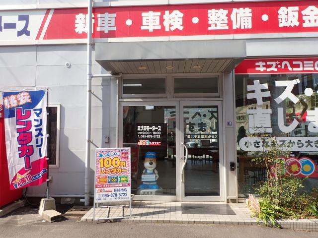 100円レンタカー長崎南店の画像2