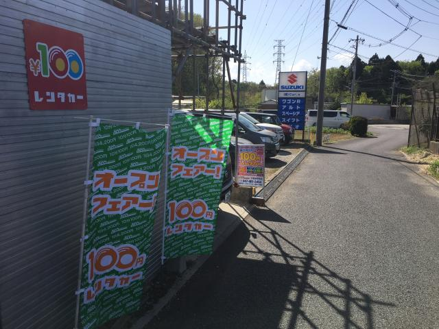 100円レンタカー千葉柏井町店の画像2
