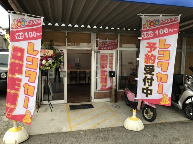 100円レンタカー岡山朝日高前店の画像2