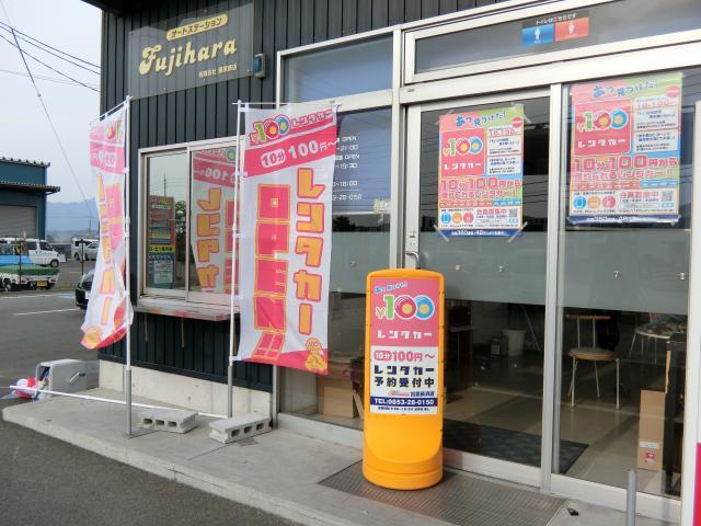 100円レンタカー出雲長浜店の画像2