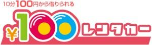 100円レンタカー奄美空港店の画像3