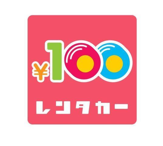 100円レンタカー札幌美しが丘店の画像3